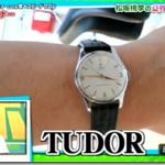 松坂桃李の2017現在の愛用腕時計はTUDOR!値段はいくら?【VS嵐】