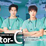 CNBLUEがファンミーティング2017(Doctor-C)を日本で開催!内容やセトリは?