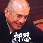 ミスター押忍(和田和三)は催眠術にかからない?十文字幻斎と対決!動画は?【水曜日のダウンタウン】