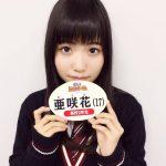 亜咲花(あさか)はアニソン歌手で声優!高校や英語が激ヤバ?彼氏も気になる![カラオケバトル]