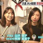 マツコ会議の原宿の女子高生制服ショップCONOMi(コノミ)はなぜ人気?20歳超えのJKコスプレはキツイ?