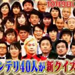 Qさまの学力王3時間スペシャル2017秋の結果まとめ!優勝者や出演者は誰?【10月9日】
