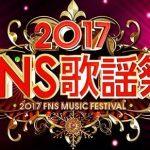 FNS歌謡祭2017冬12月6日(第1夜)のタイムテーブルの順番や出演者一覧!