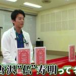 モニタリイングでDAIGOがババ抜きや心理戦で敗北(負けた)相手は唐沢寿明!やらせではなかった?