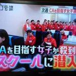CA養成スクールの講師、嶋田嘉志子がマツコ会議に出演?IAAの評判や口コミも気になる!