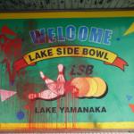 山中湖レークサイドボウルの血まみれの理由がヤバい!血塗りはボーリング場だけではない?[日曜ビッグ]