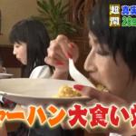 リュウシオンは台湾出身の美人すぎる大食いフードファイター!もえあずとチャーハン対決!年齢や体重は?[究極の○×クイズショー!超問!真実か?ウソか?]
