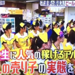 マツコ会議のビール売り子は東京ドームのサントリー!名前や大学とかわいい画像は?給料や時給も気になる!