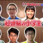 全国小学生No1超頭脳決定戦の出場者まとめ!優勝者は誰?【2017年9月5日】