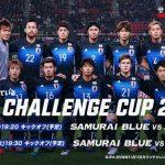 キリンチャレンジカップ2017のサッカー日本代表応援CMが話題?【日本×ニュージーランド】